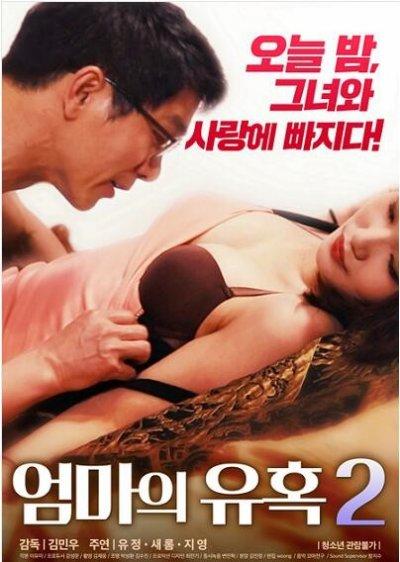 媽媽的誘惑2海報
