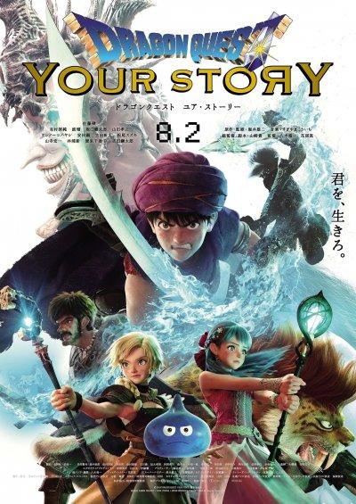 勇者鬥惡龍 你的故事海報