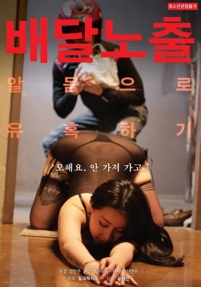外賣曝光:赤裸誘惑電影海報劇照