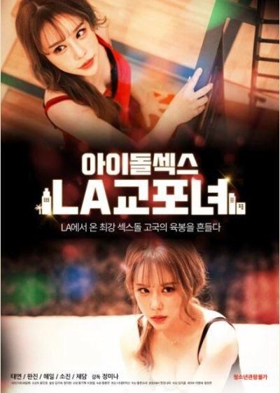 偶像性愛:LA韓國女人電影海報劇照