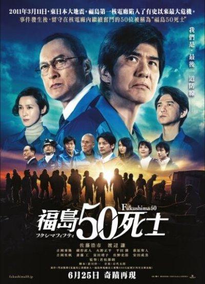 福島50死士電影海報劇照