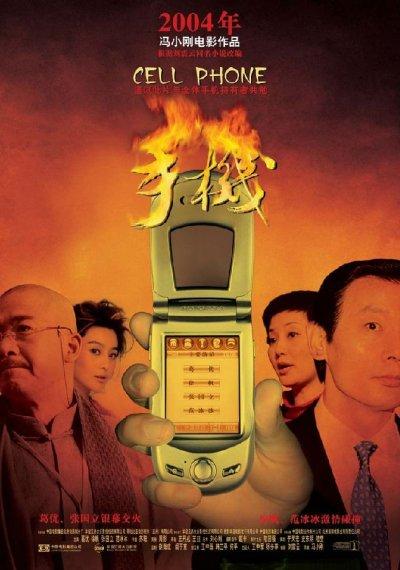 手機2003海報