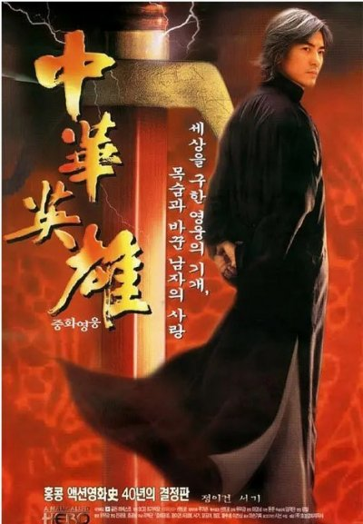 中華英雄1999海報