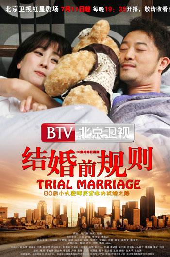 結婚前規則海報