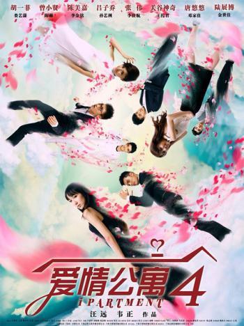 愛情公寓第四季海報