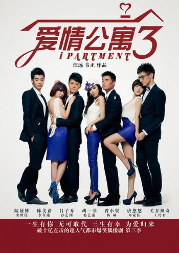 愛情公寓第三季海報