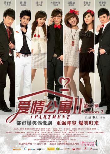愛情公寓第二季海報