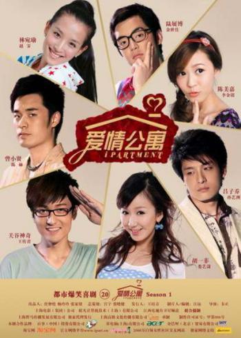 愛情公寓第一季海報
