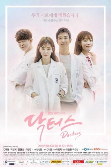 醫生們海報