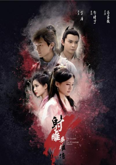 射雕英雄傳2017版海報