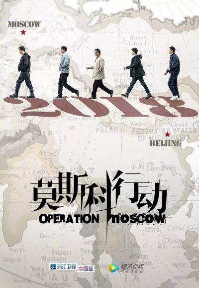 莫斯科行動海報