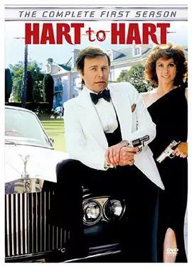 哈特夫婦第二季海報