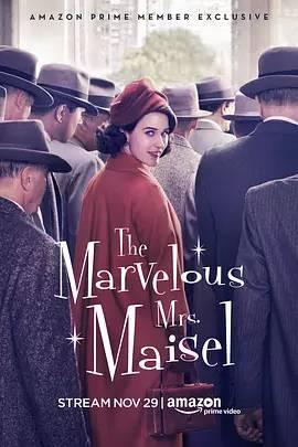 了不起的麥瑟爾夫人第一季海報