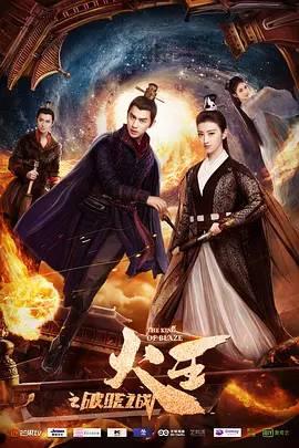 火王之破曉之戰DVD版海報