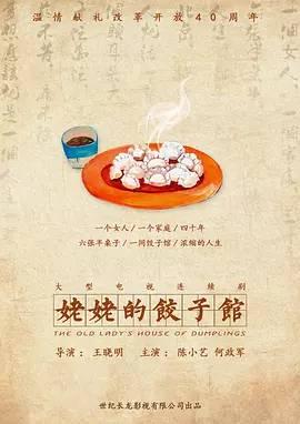 姥姥的餃子館海報