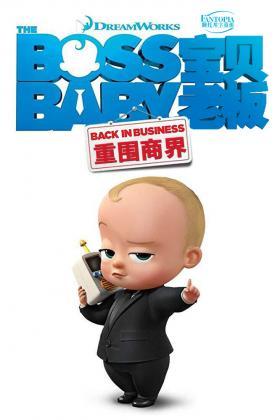 寶貝老板:重圍商界第二季海報