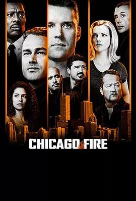 芝加哥烈焰第七季海報