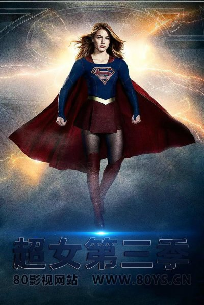 超級少女第三季海報