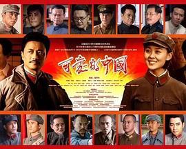 可愛的中國海報