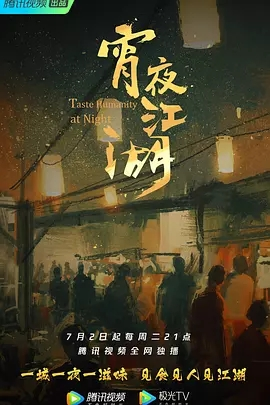 宵夜江湖海報