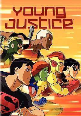 少年正義聯盟第三季海報