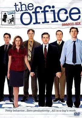 辦公室第六季海報