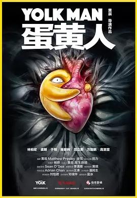 蛋黃人海報