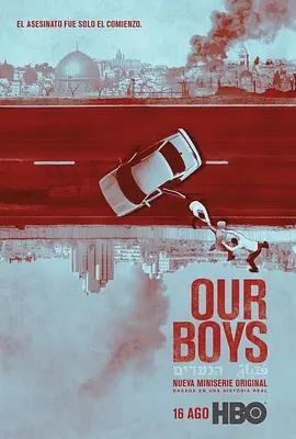 我們的男孩海報