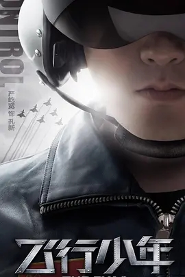 飛行少年海報