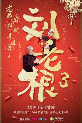 劉老根3海報