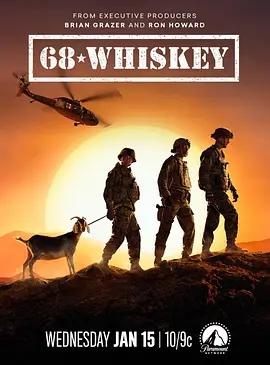 68威士忌海報