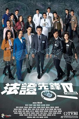 法證先鋒4粵語版電影海報劇照