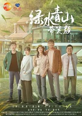 綠水青山帶笑顏DVD版海報