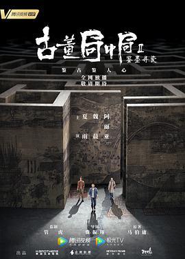 古董局中局Ⅱ:鑒墨尋瓷海報