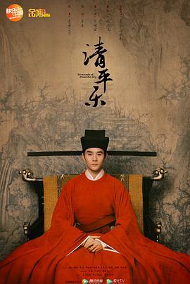 清平樂DVD版海報