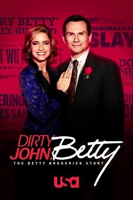 肮髒的約翰:貝蒂·布羅德裏克故事第二季電影海報劇照