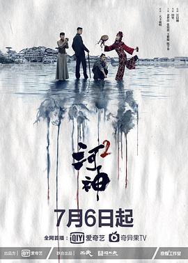 河神2海報