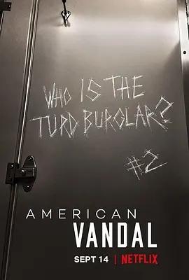 美國囧案第二季海報