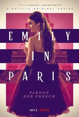 艾米麗在巴黎海報