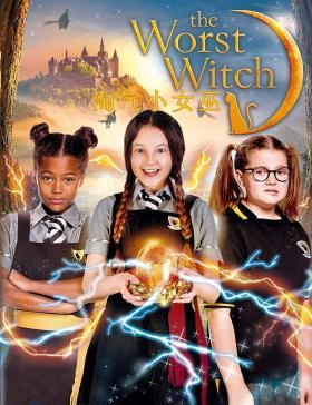 魔法學校/淘氣小女巫海報