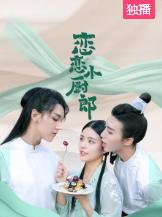 戀戀小廚郎電影海報劇照