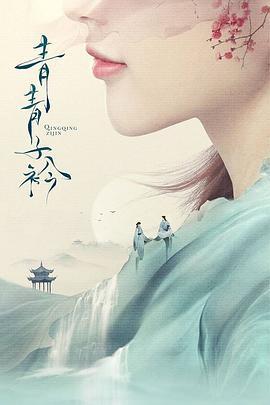 青青子衿DVD版海報