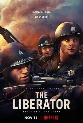 解放者:歐陸決戰500天海報