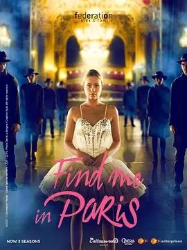 來巴黎找我第三季海報