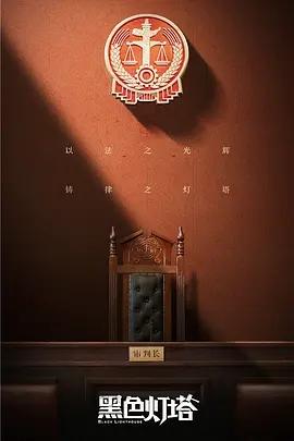 黑色燈塔海報
