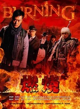 燃燒2015海報