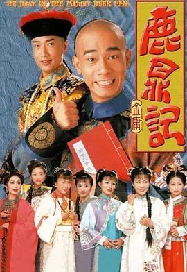 鹿鼎記1998陳小春版海報