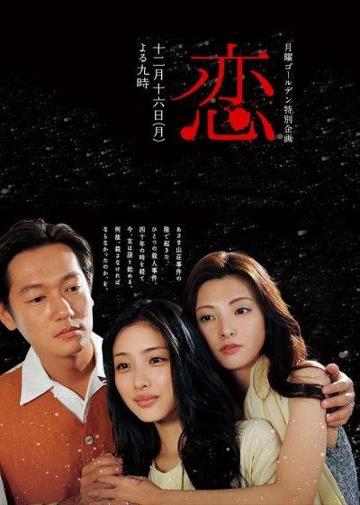 戀2013海報