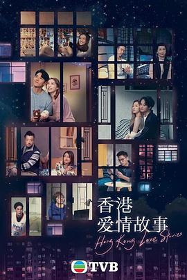 香港愛情故事粵語版海報