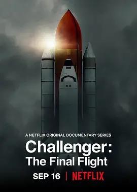 挑戰者號:最後的飛行海報